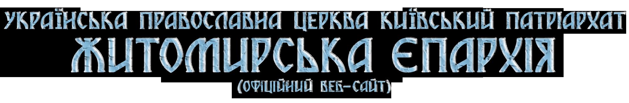 Житомирська Єпархія